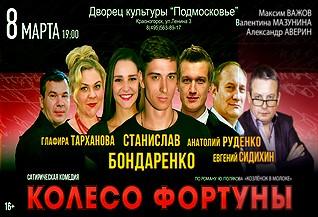 Остроумная сатирическая комедия «Колесо фортуны»