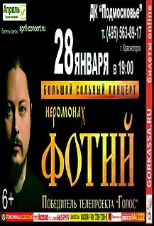 Большой сольный концерт Иеромонаха Фотия