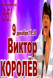 Концерт Виктора Королева