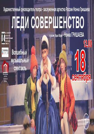 Детский спектакль «Леди Совершенство»