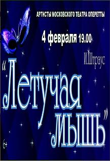 """Оперетта Иоганна Штрауса """"Летучая мышь"""""""