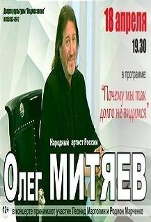 Концерт народного артиста Олега Митяева.
