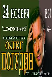 Концерт народного артиста России Олега Погудина.