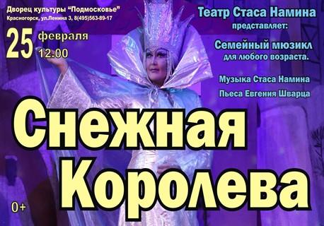 Мюзикл «Снежная королева»