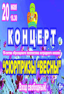 Концерт «Сюрпризы «Весны»
