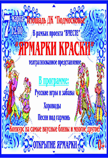 Праздничное открытие ярмарки на площади в рамках проекта «Вместе».