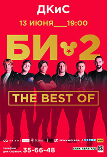 """Концерт группы """"Би-2"""""""
