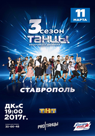 """Танцы на """"ТНТ"""" 3 сезон"""