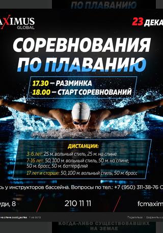 Соревнования по плаванию в MAXIMUS