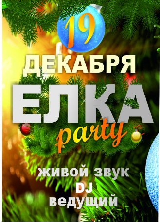 Ёлка PARTY