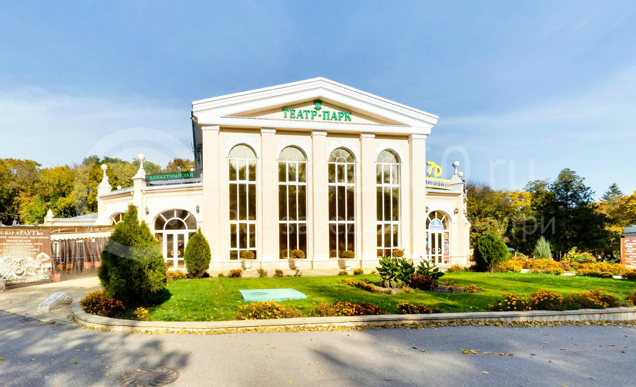 Театр-парк