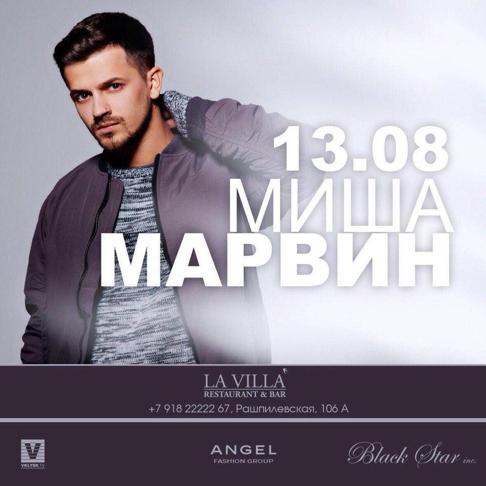 Концерт Миши Марвина