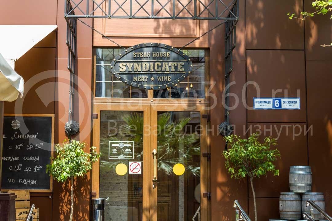 Фасад ресторана Синдикат в Сочи 3