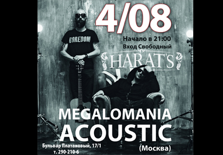 Концерт группы MegaloMania Acoustic