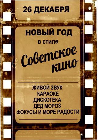 """Новый год в стиле """"Советское кино"""""""