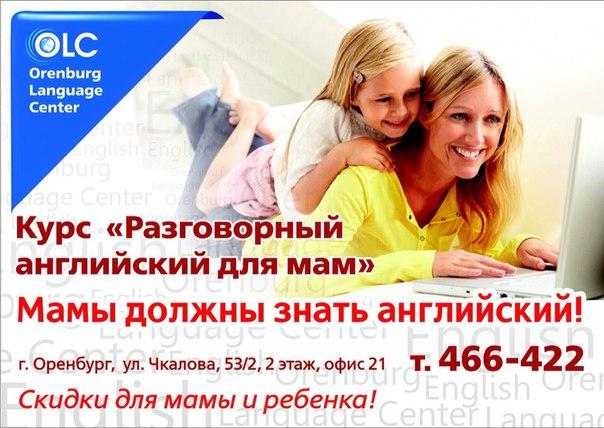 """Курс """"Разговорный английский для мам"""""""