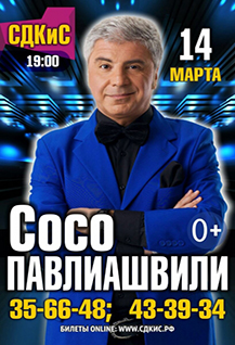 Концерт Сосо Павлиашвили