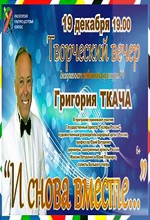 Творческий вечер Георгия Ткача «И снова вместе…»