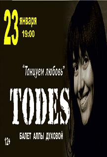 Шоу-балет «TODES»