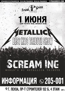 Scream Inc.MetaLLicA
