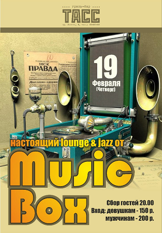 Music Box Jazz