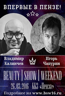 BEAUTY|SHOW|WEEKEND