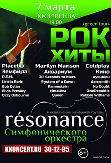 Группа «résonance». Green tour