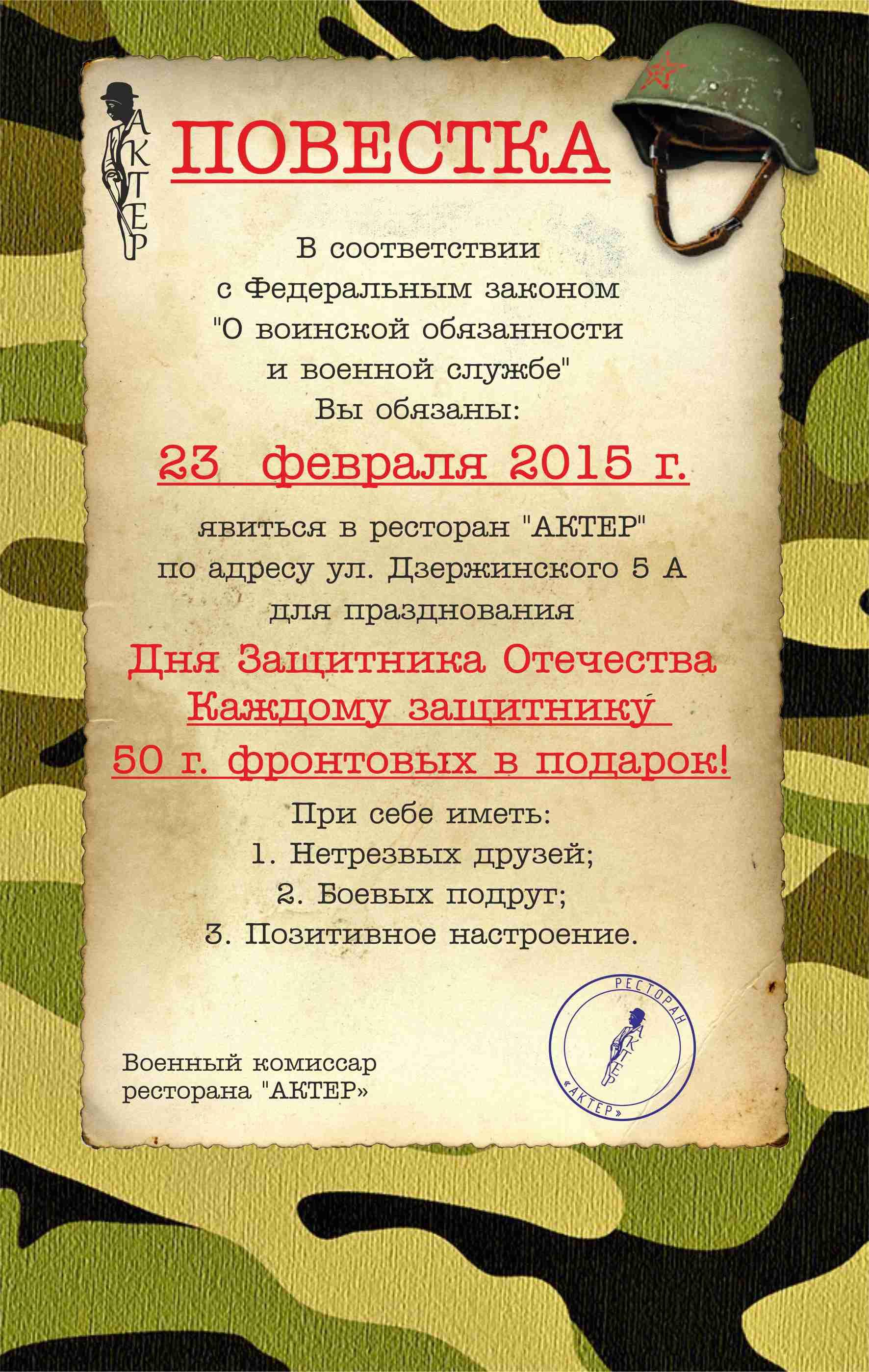 Пригласительные для мужчин на 23 февраля шаблон